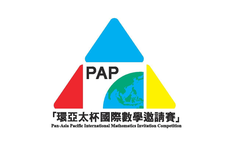 2021 環亞太杯國際數學邀請賽進階賽報名