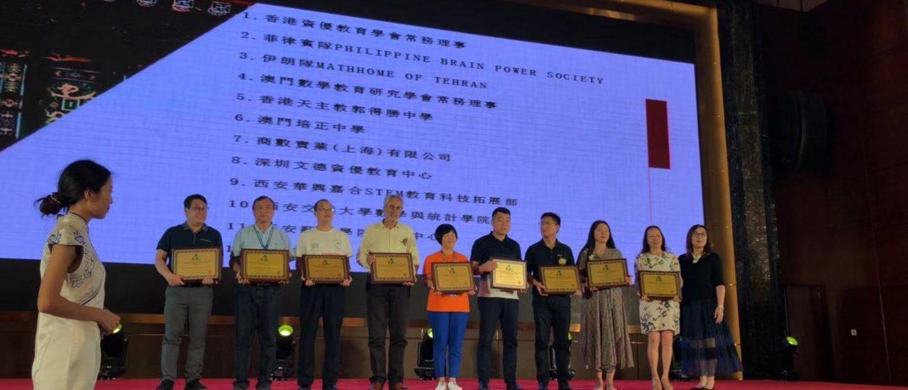 2019 環亞太杯國際數學邀請賽頒獎禮精華