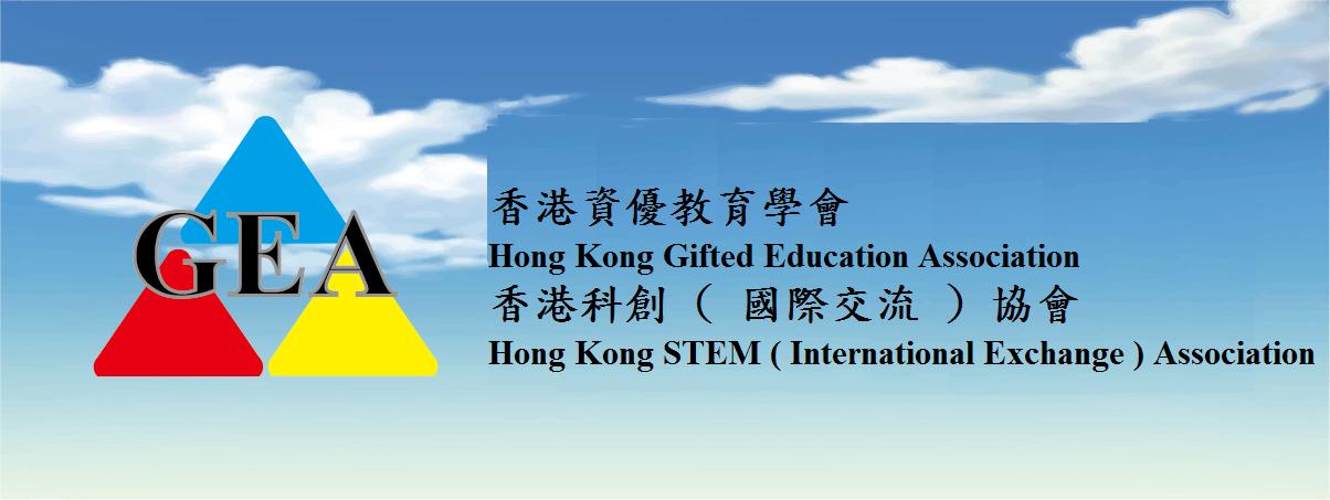 香港資優教育學會